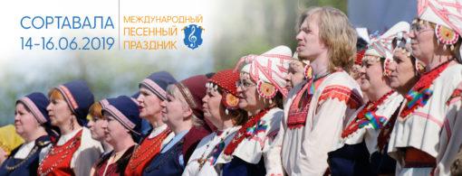 Kansainväliset laulujuhlat kutsuvat osallistujia Sortavalaan Karjalan tasavallan 100-vuotisjuhlan kunniaksi